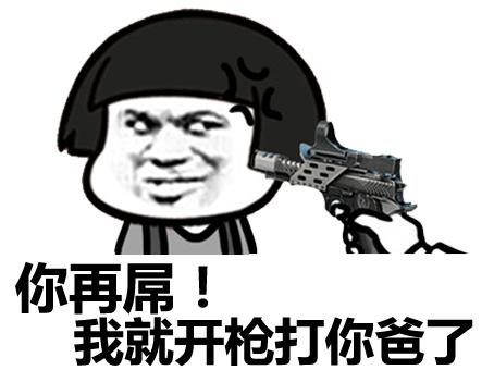 你再屌!我就开枪打你爸了