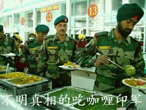 不明真相的吃咖喱印军