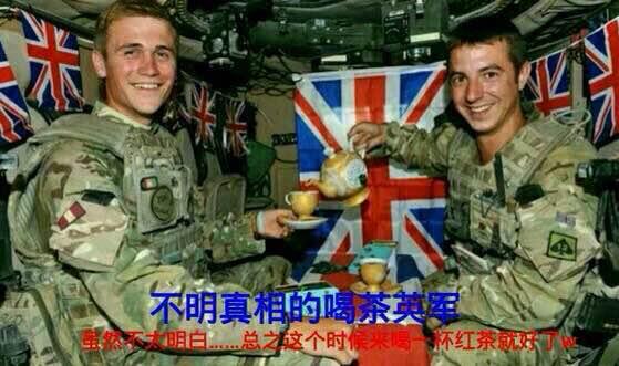 不明真相的喝茶英军