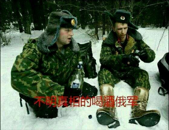 不明真相的喝酒俄军
