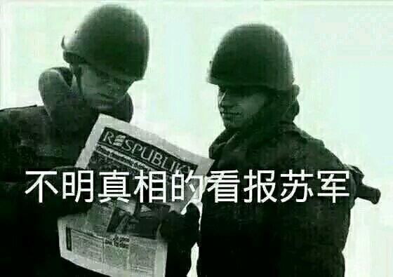 不明真相的看报苏军