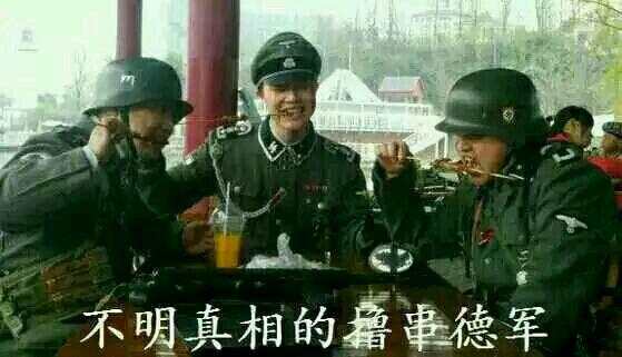 不明真相的撸串德军