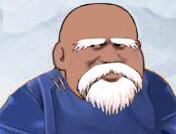 光头白胡子