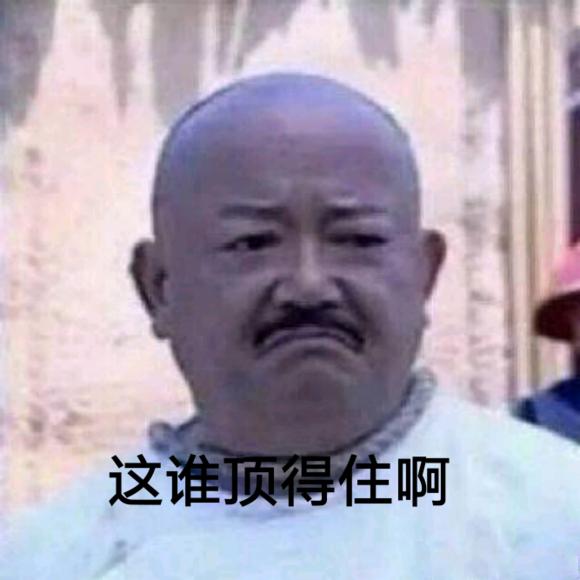 纪晓岚和珅:这谁顶得住啊