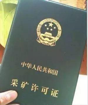采矿许可证