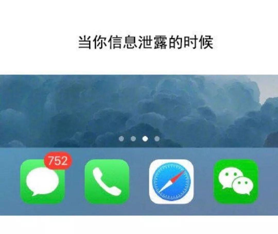 当你信息泄露的时候753条短信