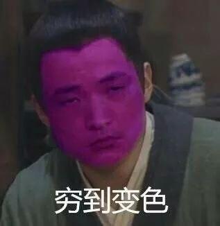 吕轻侯:穷到变色