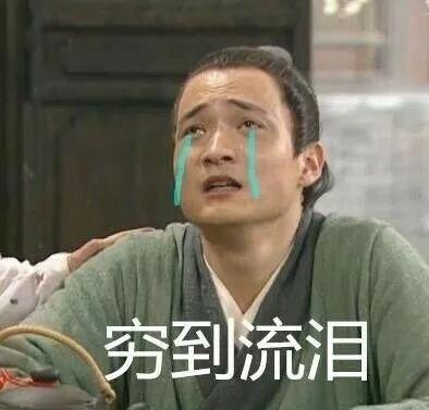 吕轻侯:穷到流泪