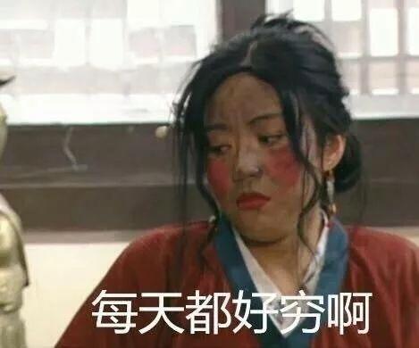 佟湘玉掌柜:每天都好穷啊
