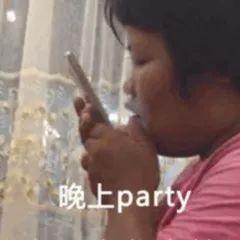 晚上party