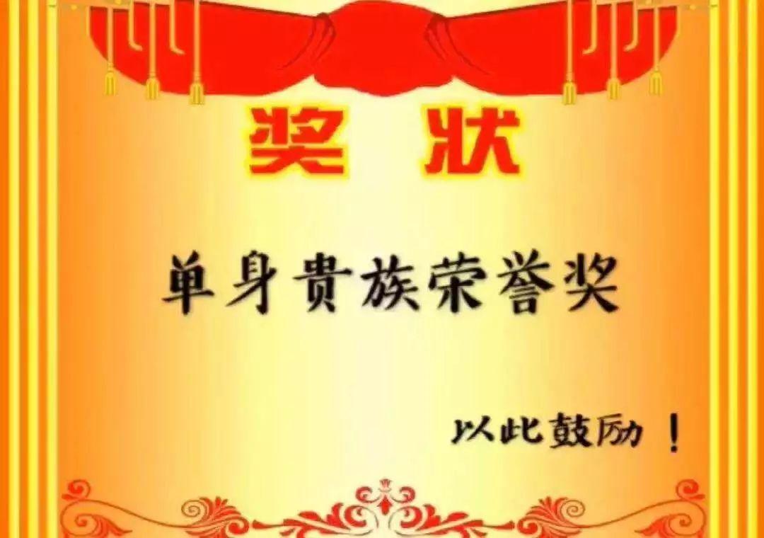 单身贵族荣誉奖