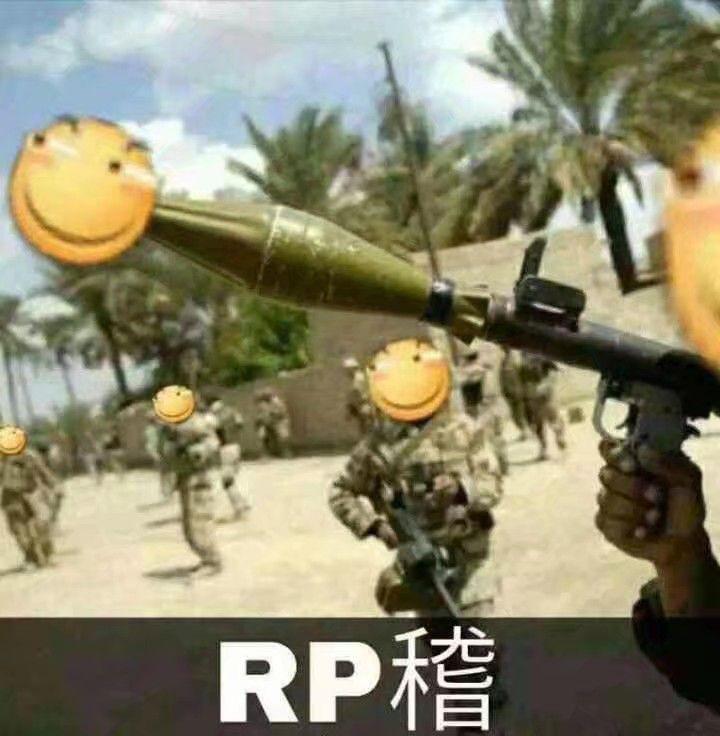 RP稽(滑稽)