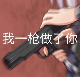 我一枪做了你