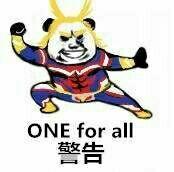 警告(one for all)