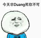 今天非Duang 死你不可