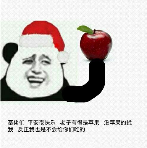 基佬们,平安夜快乐,老子有的是苹果,没苹果的找我,反正我也是