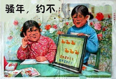 旧海报金馆长:骚年,约不