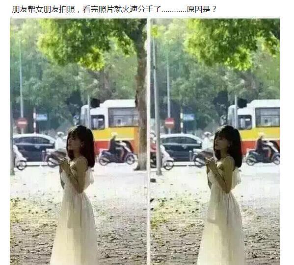 朋友帮女朋友拍照,看完照片就火速分手了。。。。。原因是?
