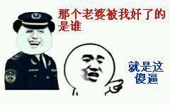 熊猫人:那个老婆被我奸了的是谁? 就是这傻逼