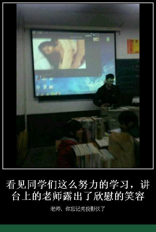 老师上课没关毛片:看见同学们这么努力的学习,讲台上的老师露出了欣慰的笑容