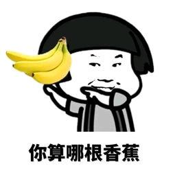 你算哪根香蕉