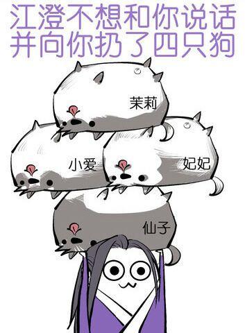 江澄不想和你说话,并向你扔了四只狗
