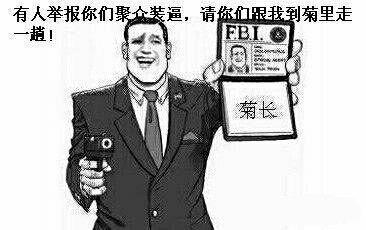 FBI菊长:有人举报你们聚众装逼,请你们跟我到菊里走一趟