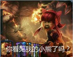 LOL英雄联盟黑暗之女-安妮:看见我的小熊了吗?