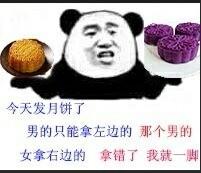 中秋节月饼:男的只能拿左边 女拿右边 拿错了我就一脚