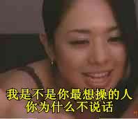 苍井空老师:我是不是你最想操的人,你为什么不说话