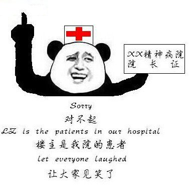 sorry LZ is the patients in our hospital ,let everyone laushed对不起 楼主是我院的患者让大家见笑了 XX精神院院长