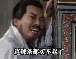 三国刘备哭:连辣条都买不起了