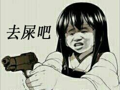 学友版小妹子拿着枪:去屎吧