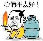 心情不太好,拿打火机点煤气罐