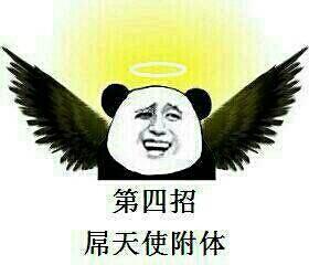 第四招:屌天使附体