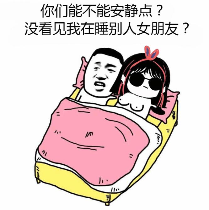 你们能不能安静点?没看见我在睡别人女朋友?