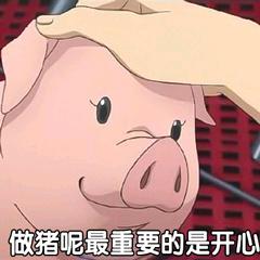 做猪呢,最重要的是开心
