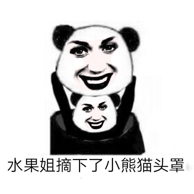 水果姐摘下了小熊猫头罩
