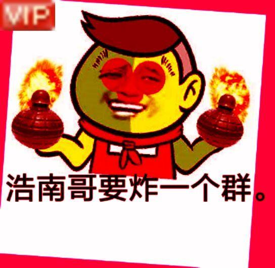 浩南哥要炸一个群。