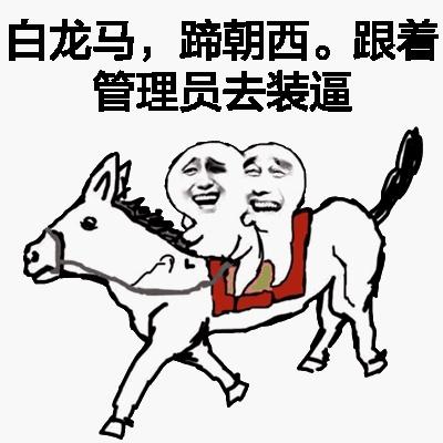 白龙马,蹄朝西。跟着管理员去装逼