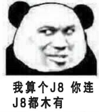 你算个J8,你连J8都木有