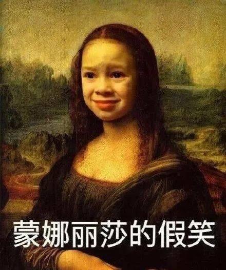 蒙娜丽莎的假笑