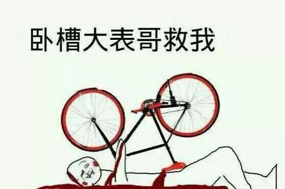 卧槽大表哥救我(骑自行车摔倒了)