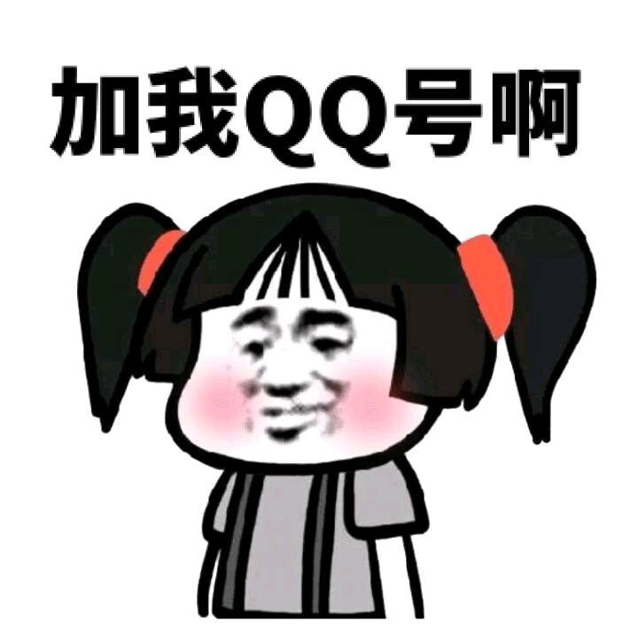 加我QQ号啊