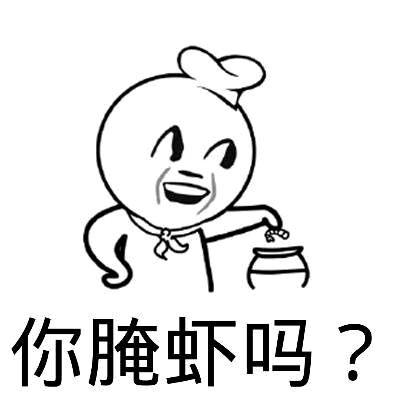 你腌虾吗?