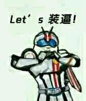 Let's 装逼