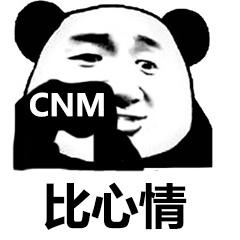 CNM比心情