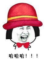 哈哈哈!!!(红帽子)