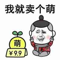 我就卖个萌(萌-¥9