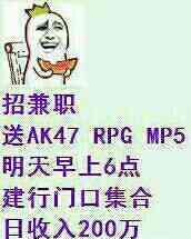 招兼职,送AK47、RPG、MP5明天早上6点建行门口集合,日收入200万